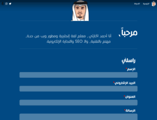 ahmadalharthi.com screenshot