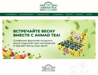 ahmadtea.ru screenshot