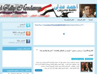 ahmedadly2008.blogspot.com screenshot