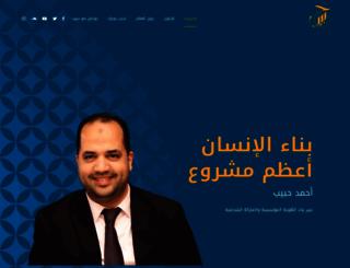 ahmedhabib.net screenshot