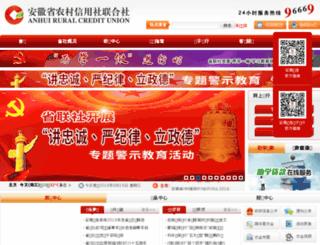 ahnx.cn screenshot