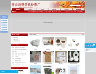 ahqsyinxin.com screenshot