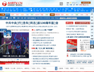 ahradio.com.cn screenshot