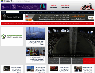 ahram.org.eg screenshot