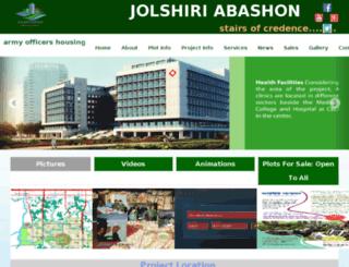 ahs.org.bd screenshot