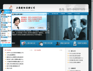 ahstp.com.cn screenshot