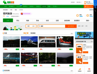 ahsuzhou.cncn.com screenshot