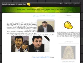 ahvazcivil.gigfa.com screenshot