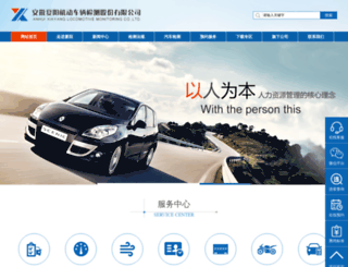 ahxyjc.com.cn screenshot