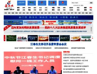 ahyx.gov.cn screenshot