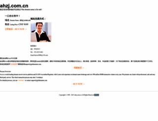 ahzj.com.cn screenshot