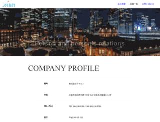 ai-en.com screenshot