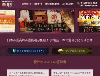 ai-ka.jp screenshot
