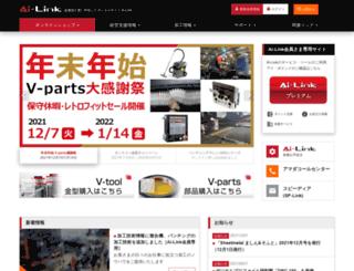 ai-link.ne.jp screenshot
