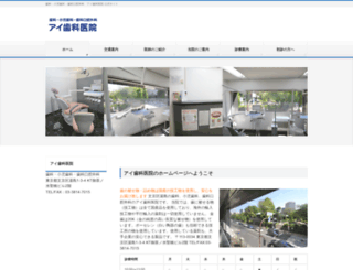 ai-shikaiin.com screenshot