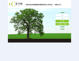 ai-xue.net screenshot