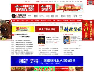 aiao.cn screenshot