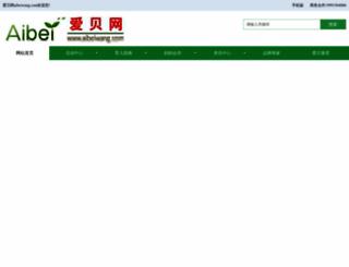 aibeiwang.com screenshot