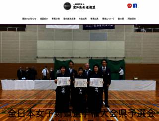 aichi-kendo.jp screenshot