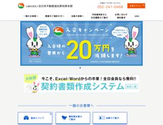 aichi.zennichi.or.jp screenshot