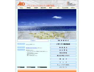aid-ele.co.jp screenshot