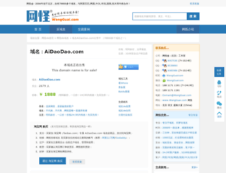 aidaodao.com screenshot