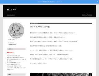 aidavoice.exblog.jp screenshot