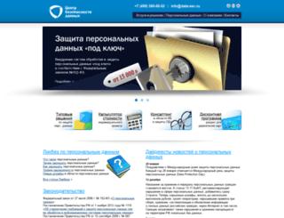 aideco.ru screenshot