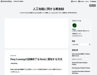 aidiary.hatenablog.com screenshot