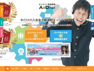 aidnet.jp screenshot