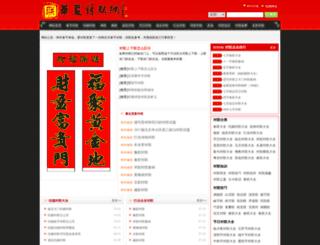 aiduilian.cn screenshot