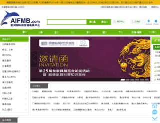aifmb.com screenshot