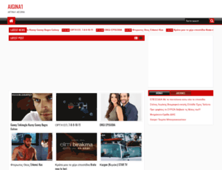aigina1.blogspot.com screenshot