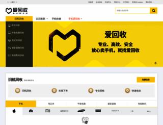 aihuishou.com screenshot
