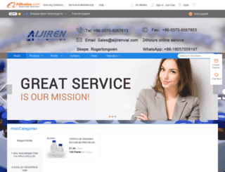 aijiren.com.cn screenshot