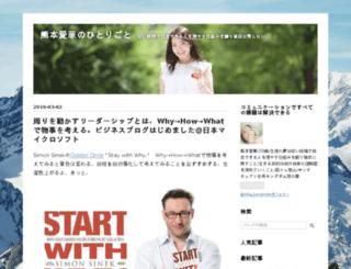 aikakumamoto.hatenablog.com screenshot