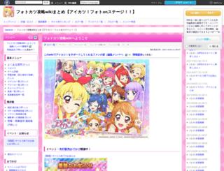aikatsu-photo.gamerch.com screenshot