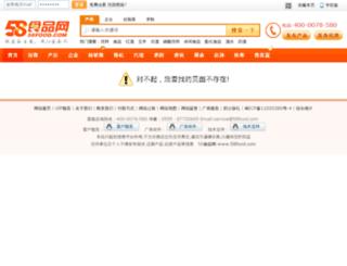 ailin.58food.com screenshot