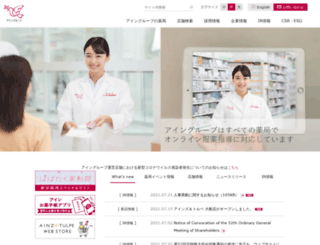 ainj.co.jp screenshot
