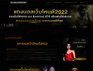 aionarmory.com screenshot