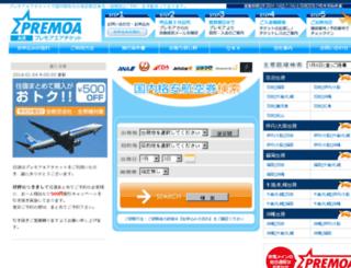 air.premoa.co.jp screenshot