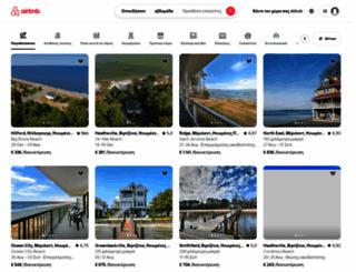 airbnb.gr screenshot