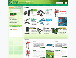aircorps.com.cn screenshot