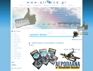 airforce.gr screenshot