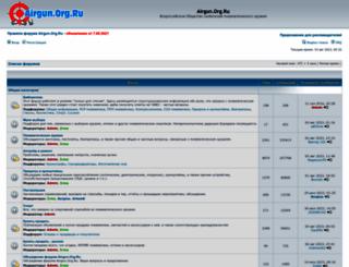 airgun.org.ru screenshot
