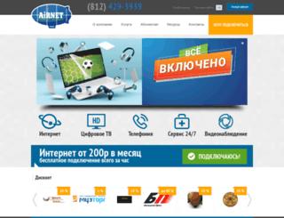 airnet.ru screenshot