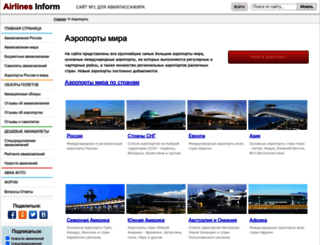 airport.airlines-inform.ru screenshot