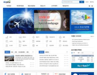 airportal.co.kr screenshot