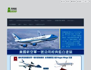 airshop.com.tw screenshot