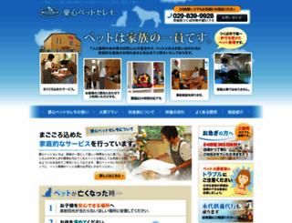 aishinn.jp screenshot